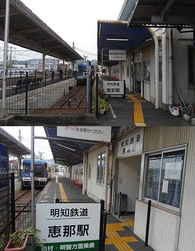 明知鉄道08