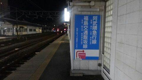 福島交通飯坂線04