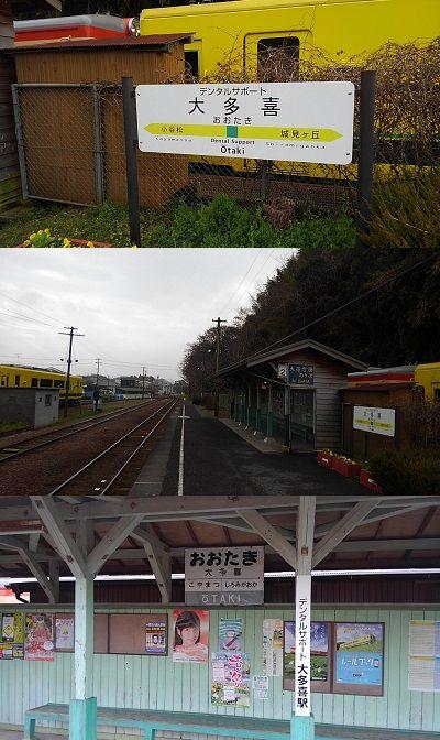 いすみ鉄道26