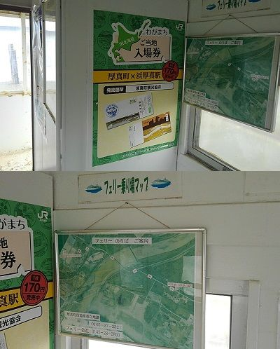 日高本線35