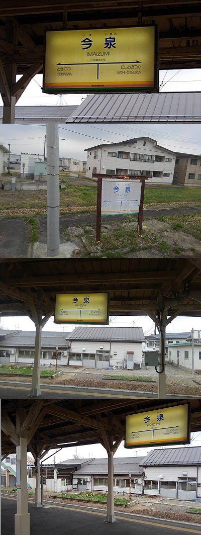 山形鉄道フラワー長井線16