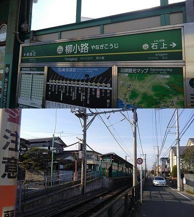 江ノ島電鉄38