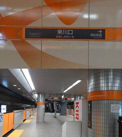 埼玉高速鉄道21