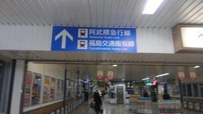 福島交通飯坂線01