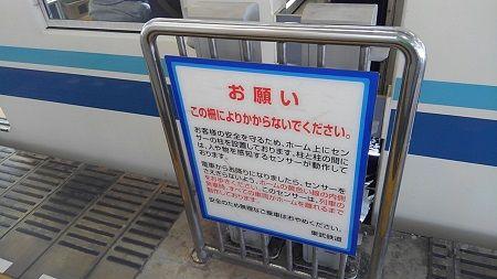 東武越生線06