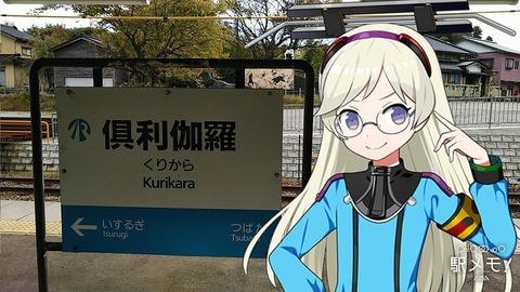 60_しおり_駅01