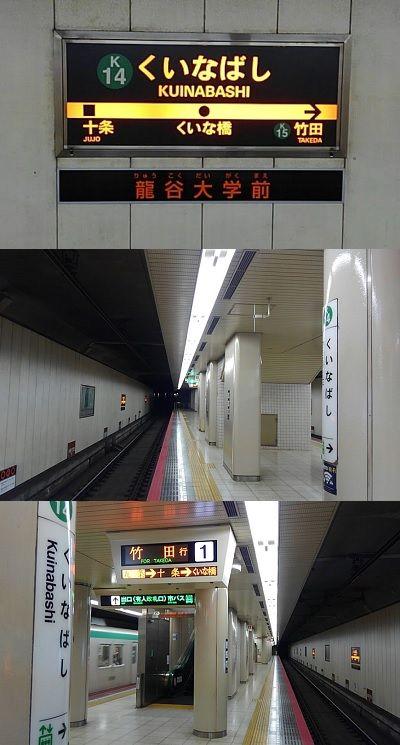 京都市営地下鉄烏丸線06