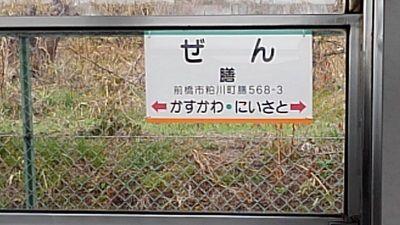 上毛電気鉄道21