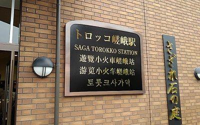 嵯峨野観光鉄道03