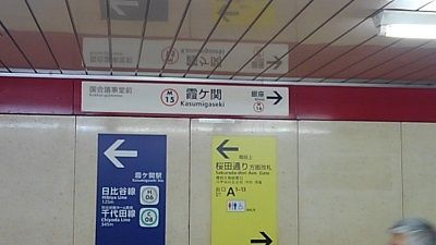 東京メトロ丸の内線64