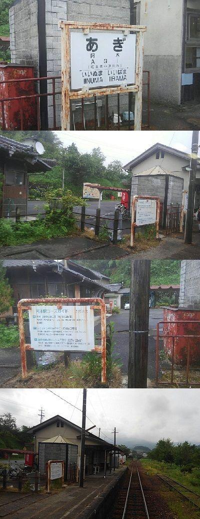 明知鉄道15