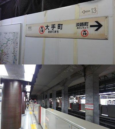 東京メトロ丸の内線71
