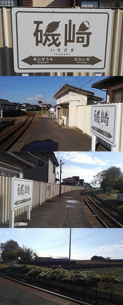 ひたちなか海浜鉄道40