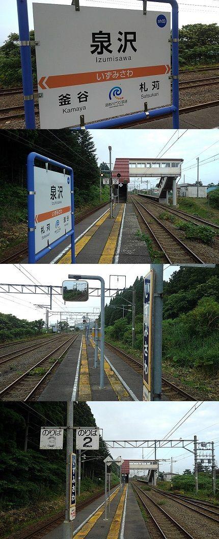 いさりび鉄道36