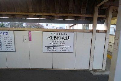 阿武隈急行47