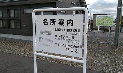 宗谷本線a30
