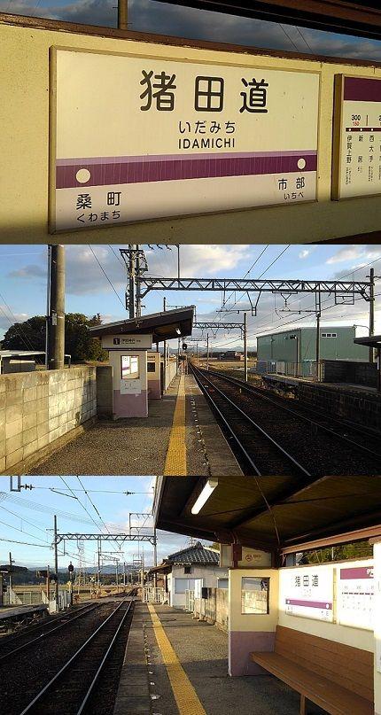 伊賀鉄道56