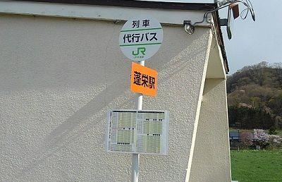日高本線c27
