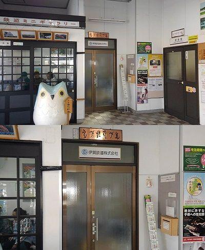 伊賀鉄道90