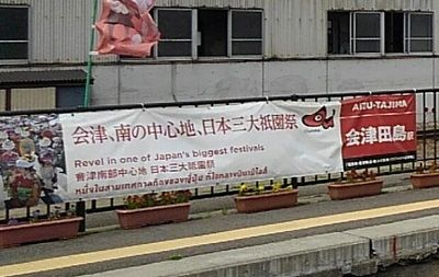 会津鉄道会津線a07