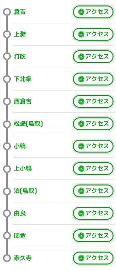 倉吉線63