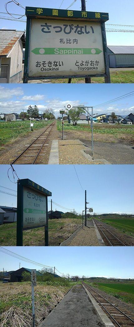 札沼線a26