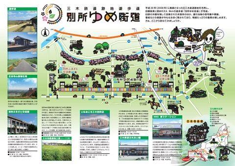 三木鉄道三木線48