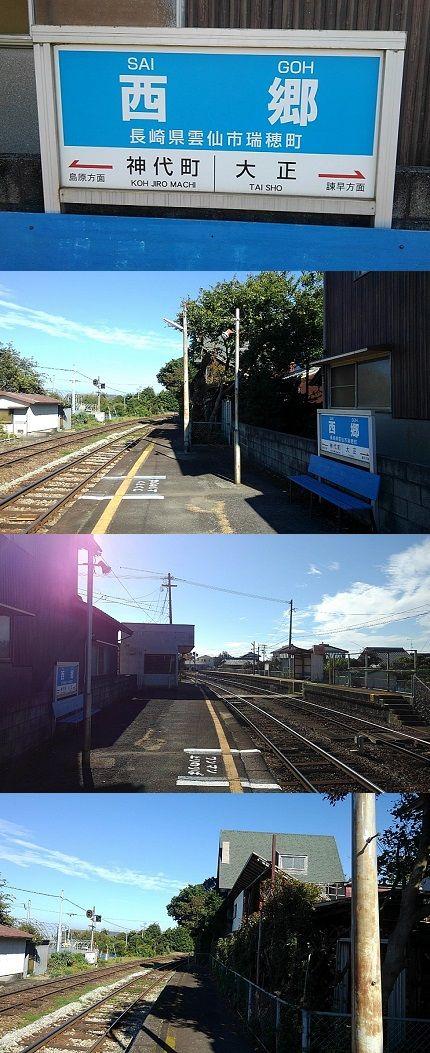 島原鉄道a81