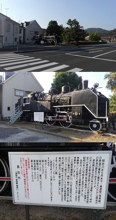 倉吉線19