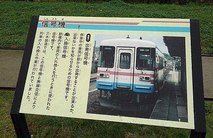三木鉄道三木線85