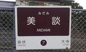 37_みこと_駅01
