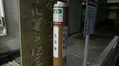東武東上線49