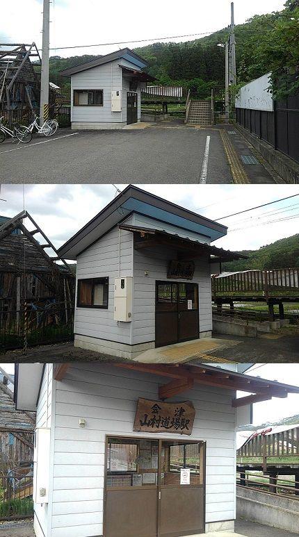 会津鉄道会津線43