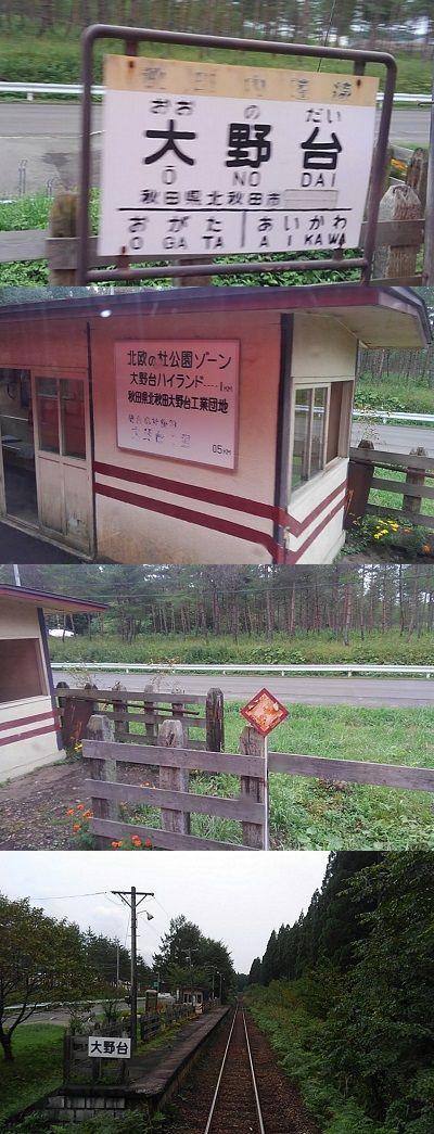 秋田内陸縦貫鉄道54