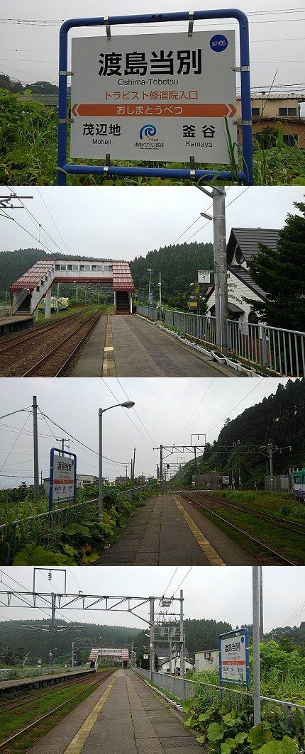 いさりび鉄道57