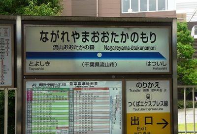東武野田線29