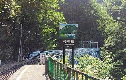 黒部渓谷鉄道22