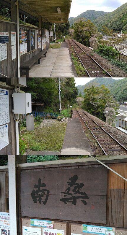 錦川鉄道a87