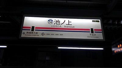 京王井の頭線19