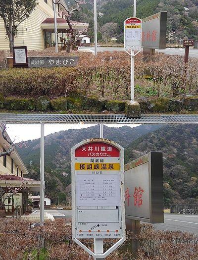 大井川鐵道井川線85