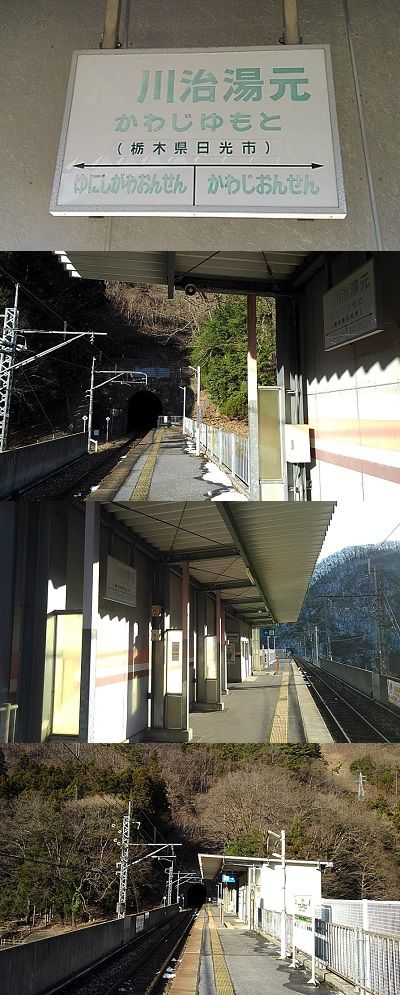 野岩鉄道a16