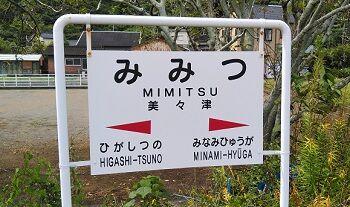 92_あさひ_駅01