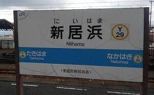 13_いずな_駅01