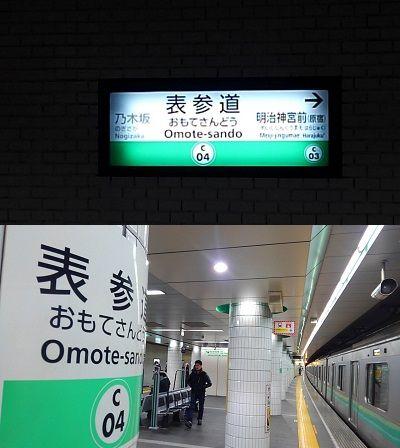 東京メトロ千代田線13
