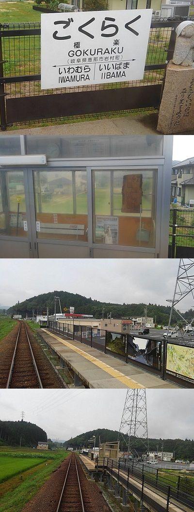 明知鉄道18