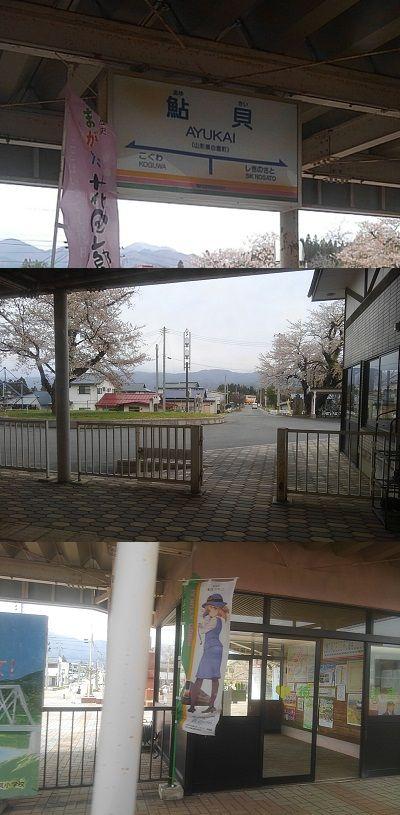 山形鉄道フラワー長井線27