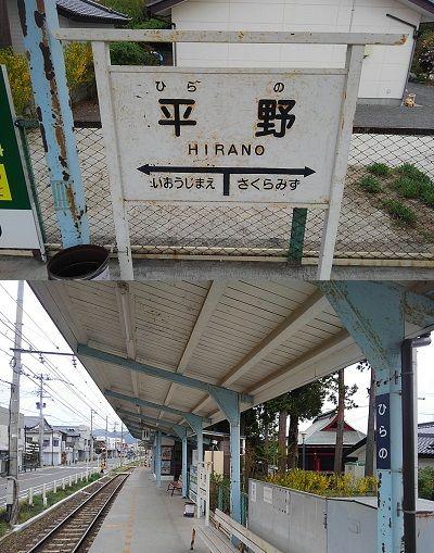 福島交通飯坂線40