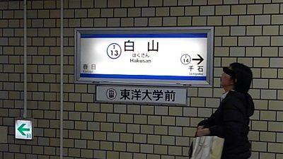 都営三田線38