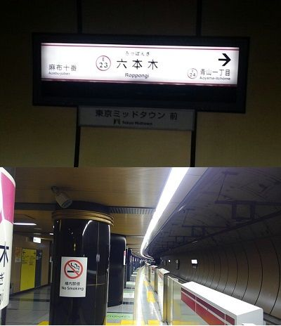 都営大江戸線51