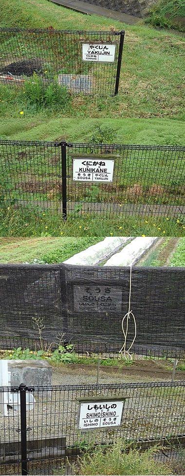 三木鉄道三木線80